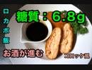 【ロカボ飯】1型糖尿病患者が作る「豆腐と明太子のクリームコロッケ風」