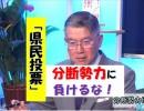 【沖縄の声】『県民投票』まで後4日、日本共産党の戦力に負けるな!左翼よ、沖縄県民とアイヌを同一視するな![桜H31/2/21]