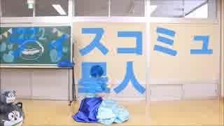【カラ松コス】ディスコミュ星人踊ってみ