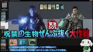 【MTG MO】魔境物語 No.041 BUG Teaching Reclamation その1【モダン】