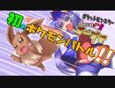 【ポケモンLet's Go! イーブイ】初見で縛ってポケモンマスター目指していくpart2 【ゆっくり実況】