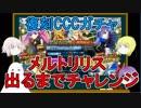 【FGO】復刻CCCガチャ メルトリリス出るまでチャレンジ【ゆっくり実況♯191】