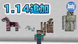 【マインクラフト】アップデート1.14 新モ