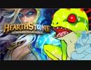 【HearthStone】イェティと挑むアリーナ!part3【決着のマーロック】