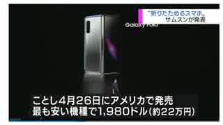 【NHK】サムスンの新型スマホを宣伝し批判殺到!「サムスンが折り畳みスマホ!4月に発売!22万円!」(笑)