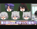 【お知らせ】第5回Type.Nゆっくり立ち絵配布