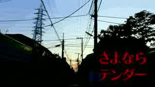 さよならテンダー / 初音ミク