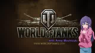 【WoT】望月杏奈と仲間たちのWorld of tanks Part72 【アイマス】