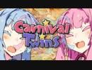 【Kenshi】カーニバル・ツインズ! Part16【ボイスロイド実況】
