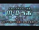 """厨二病ラジオ『M-Ⅱラボ』#11 名称から様々な""""組織""""の実態を推測する"""