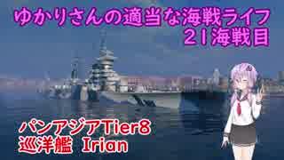 【WoWs】ゆかりさんの適当な海戦ライフ 21海戦目 Irian