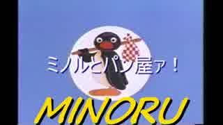 ミノルピングー 「ミノルとパン屋ァ!」