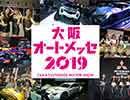 【大阪オートメッセ2019イベントトピックス】レーシングカーやド派手なカスタムカーが多数登場。会場を彩る美女もお届け