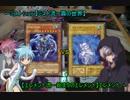 遊戯王・霧の町で闇のゲームをしてみた【EM・TF】 その1「霧の町の実は初顔合わせの流派対決!ミスト流vsエレメント流」