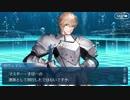 【実況】今更ながらFate/Grand Orderを初プレイする! 復刻CCCイベ3