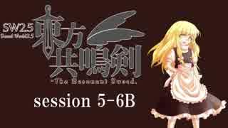 【卓遊戯】 東方共鳴剣 セッション5-6B 【SW2.5】
