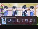 松野カラ松でCoC「ラブストーリーは筑前煮」
