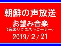 【ゆゆうた】朝鮮の声放送音楽リクエスト【108/2/21】