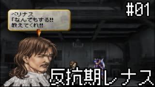 【VP】反抗期レナス -Chapter01-【ゆっくり実況】