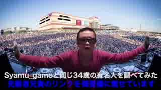 syamu_gameと同じ年齢の有名人を調べてみ