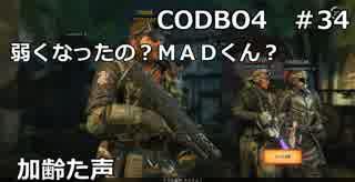 【Call of Duty: Black Ops 4 ♯34】加齢た声でゲームを実況~MADくん弱くなったの?~