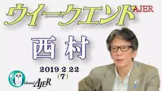 ネット覇権と言論弾圧① 西村幸祐AJER2019.2.22(7)