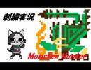 【刺繍】モンスターハンター リオレイア編