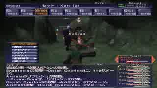 カッパのFF11生活867 狩人68 vs Orcish Overlord  【実況】
