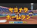 男村田の東方野球 Part19