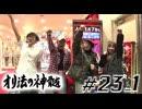 パチンコオリジナル必勝法 オリ法の神髄 #23-1