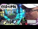 パチンコオリジナル必勝法 オリ法の神髄 #23-2