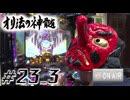 パチンコオリジナル必勝法 オリ法の神髄 #23-3