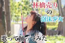 【えんり】林檎売りの泡沫少女 歌って踊っ