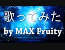 『歌ってみた』Sleeping Awake 『MAX Fruity』