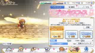 【プリンセスコネクト!Re:Dive】ムイミち