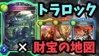 【シャドバ新カード】財宝『トラロック』ドラゴン