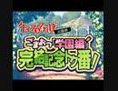 ケイブるてれび出張版 『ごまおつ「学園編」完結記念トク番!』