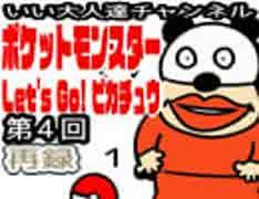 【ポケモンLet's Go!ピカチュウ】マッツァン初見プレイ生#4 再録 part1