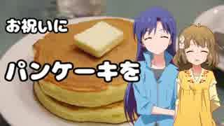 お祝いにパンケーキを