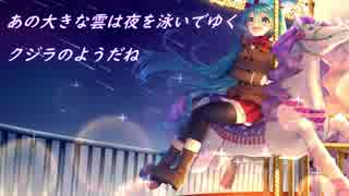 Crystal Clear Heart feat.初音ミク 【オ