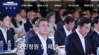 韓国人「成人サイト遮断反対署名25万突破!」⇒大統領府の公式回答がマジウケる(笑)