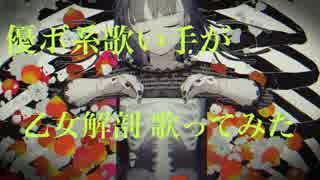 乙女解剖/DECO*27 (Cover)ver.らいむ〇