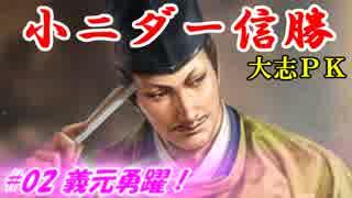 小ニダー信勝(信長の野望・大志PK)#02義元勇躍!