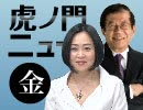 【DHC】2019/2/22(金)武田邦彦×大高未貴×居島一平【虎ノ門ニュース】