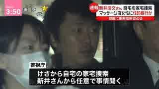 韓国籍の新井浩文ことパクキョンベ、被害女性が連続告発「避妊具も付けずむりやり…」二度と表を歩かせるな!非難殺到