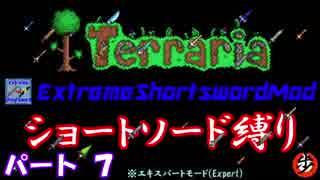 [Terraria+MOD] ショートソード縛りEX パ