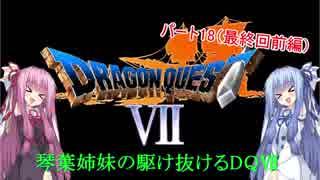 【PS版DQ7】琴葉姉妹がDQ7の世界を駆け抜けるようですPart18(最終回)前編【VOICEROID実況】