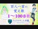 百人一首の覚え歌【1-100番歌】COMPLETE edit.