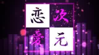 次元恋愛/meca feat.初音ミク MV