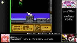 星のカービィ夢の泉の物語100%NMG RTA 57分57秒 Part1/3